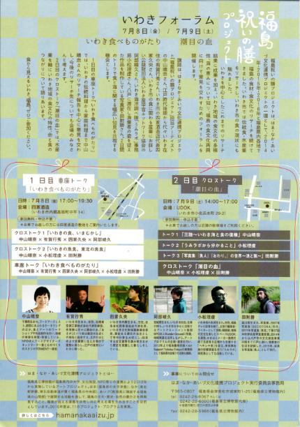 福島祝いの膳プロジェクト-2