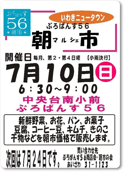 0710ぷろばんす56朝市マルシェblog