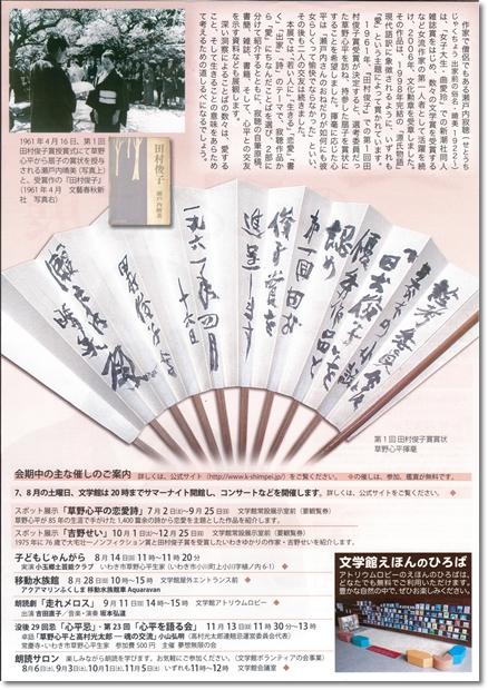 草野心平記念文学館 夏・秋の企画展「寂聴 愛のことば展」-2
