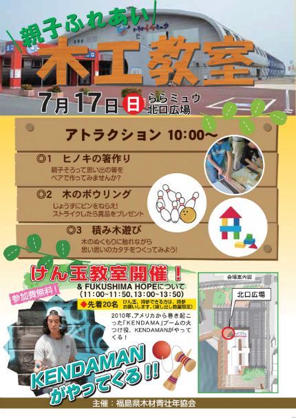 いわき・ら・ら・ミュウ 19周年誕生祭&7月イベント情報3