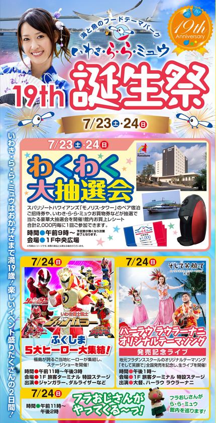 いわき・ら・ら・ミュウ 19周年誕生祭&7月イベント情報1