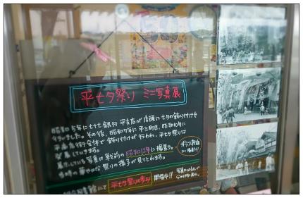 平七夕祭り写真展