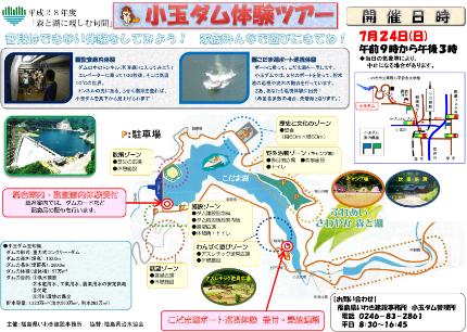 森と湖に親しむ旬間イベント「小玉ダム体験ツアー」