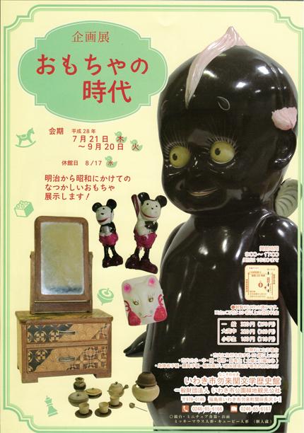 いわき市勿来関文学歴史館企画展「おもちゃの時代」