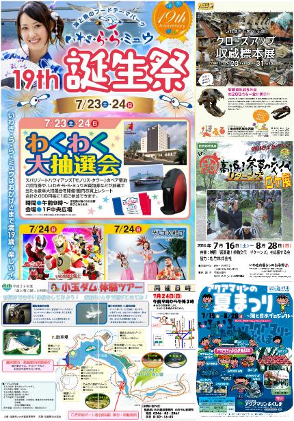 週末イベント情報 [平成28年7月22日(金)更新]