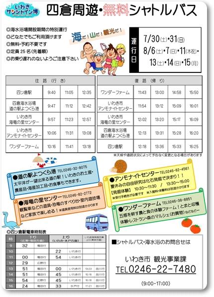 四倉周遊シャトルblog