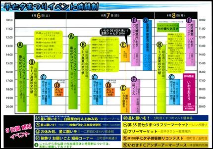0806~0808 第97回平七夕まつり-イベントプログラムblog