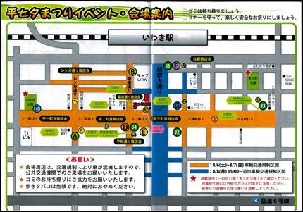 0806~0808 第97回平七夕まつり-会場図blog