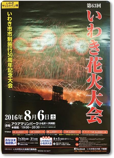 第63回いわき花火大会ポスター