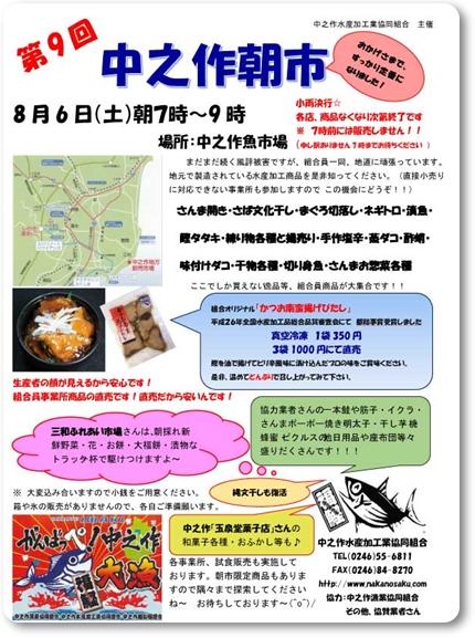 0806第9回中之作朝市blog