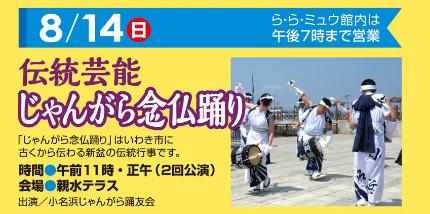 いわき・ら・ら・ミュウ 8月イベント情報2