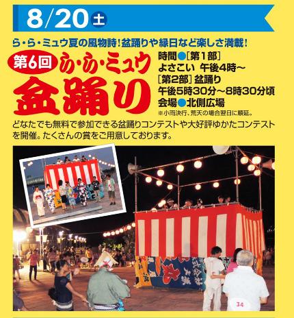 いわき・ら・ら・ミュウ 8月イベント情報3