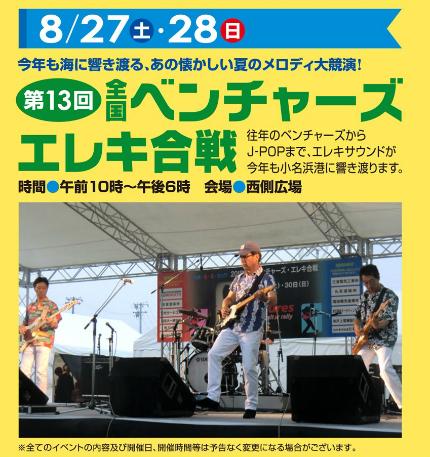 いわき・ら・ら・ミュウ 8月イベント情報4