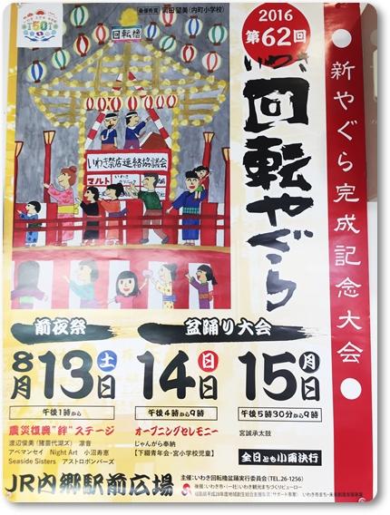 0813~15 第62回いわき回転櫓盆踊り大会blog