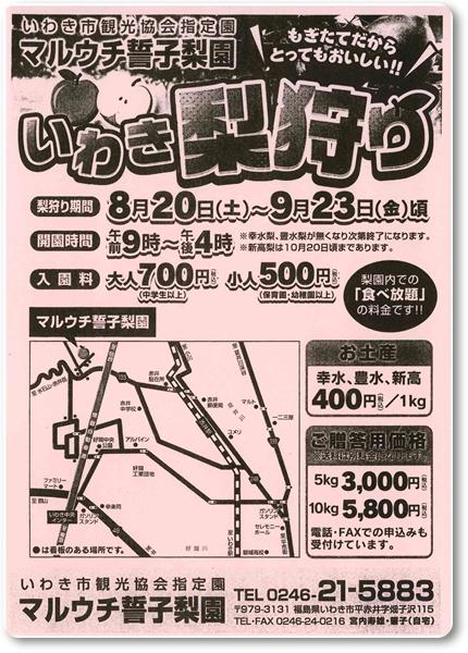 0820~0923 マルウチ誓子梨園 梨狩りblog