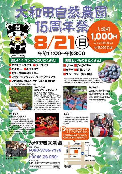 大和田自然農園15周年祭