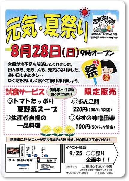 0828三和町ふれあい市場「元気・夏祭り」blog