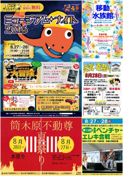 週末イベント情報 [平成28年8月26日(金)更新]1