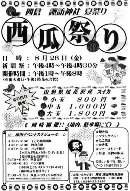 四倉諏訪神社夏祭り(西瓜祭り)