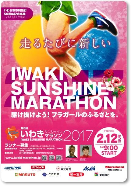 0212第8回いわきサンシャインマラソンblog