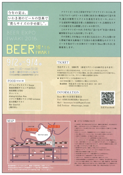 BEER博'16-いわき4