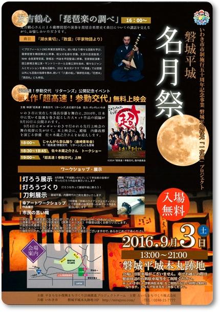 0903 磐城平城 名月祭blog
