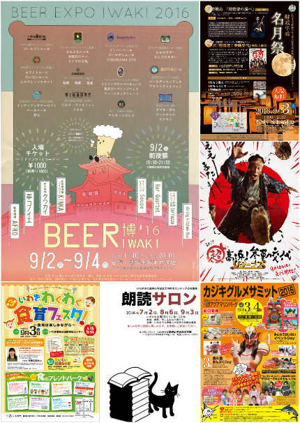 週末イベント情報 [平成28年9月2日(金)更新]
