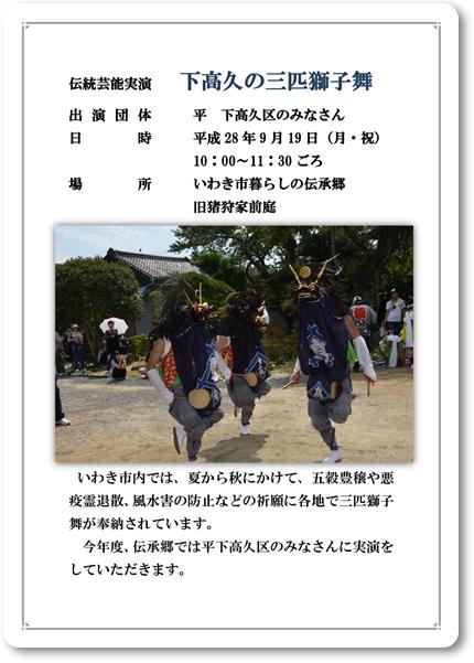 0919暮らしの伝承郷下高久の三匹獅子舞