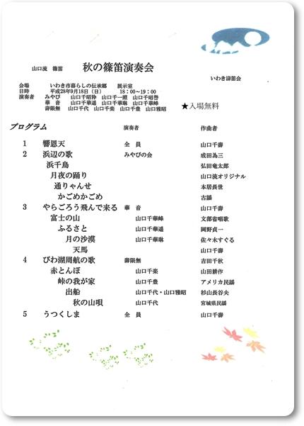 暮らしの伝承郷名月篠笛演奏会