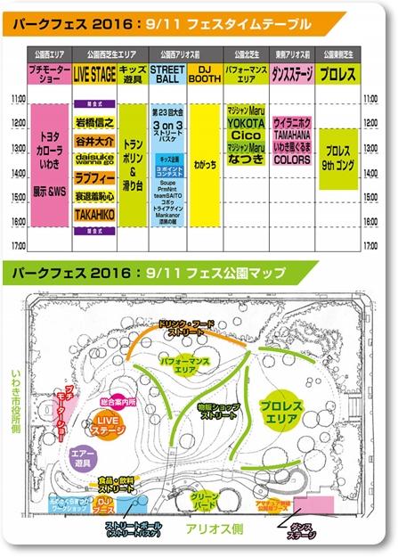 0911アリオスパークフェス タイムテーブル マップblog
