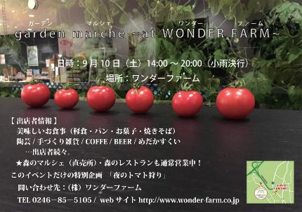 ワンダーファーム「ガーデンマルシェ at WONDER FARM」