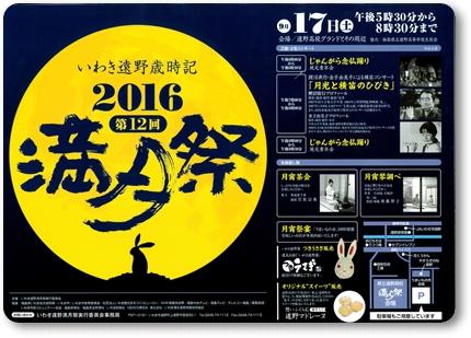 0917遠野歳時記 第12回満月祭チラシblog