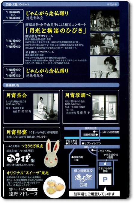 0917遠野歳時記 第12回満月祭blog2