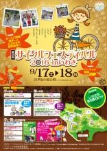 第20回サイクルフェスティバル2016-in-いわき