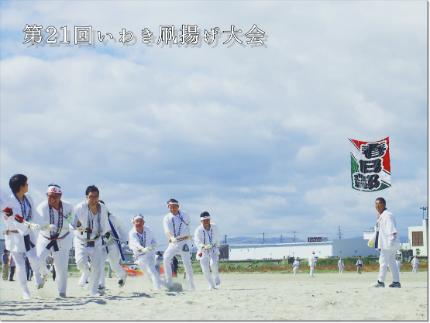 第21回いわき凧揚げ大会1