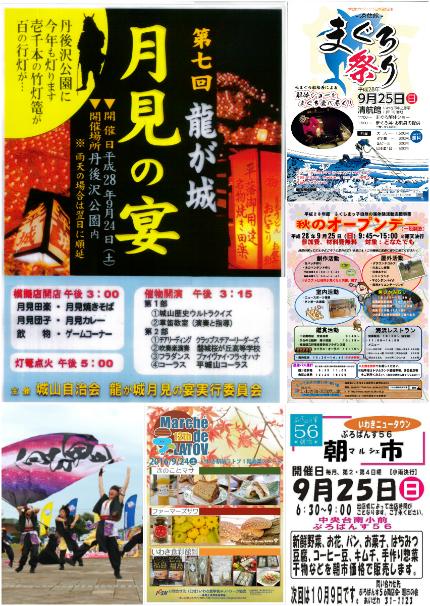 週末イベント情報 [平成28年9月23日(金)更新]