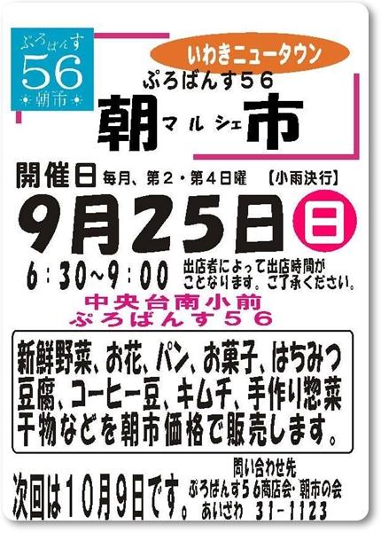 0925ぷろばんす56朝市blog