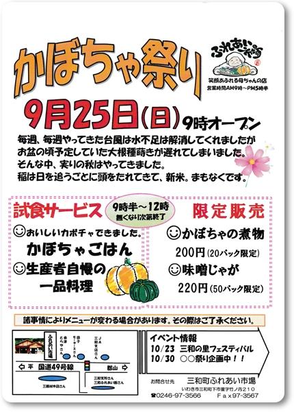 0925三和町ふれあい市場 かぼちゃ祭blog