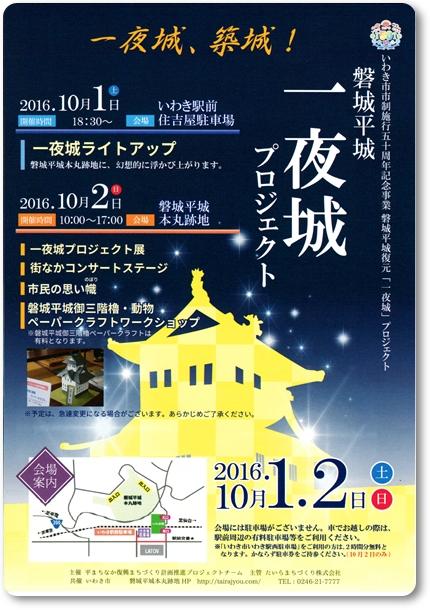 1001~02磐城平城一夜城プロジェクトライトアップ