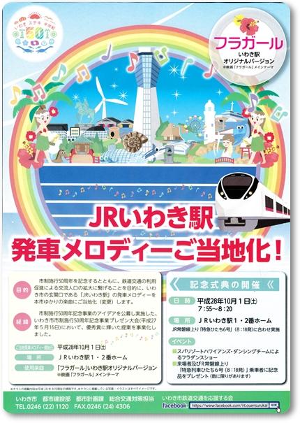 1001JRいわき駅発車メロディ-ご当地化blog