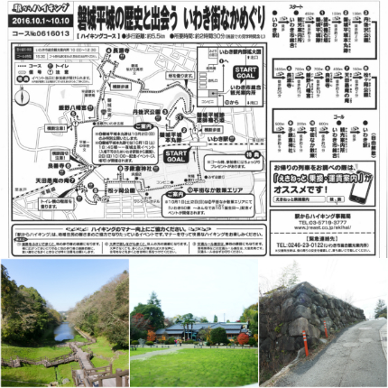 駅からハイキング「磐城平城の歴史と出会う いわき街なかめぐり」1