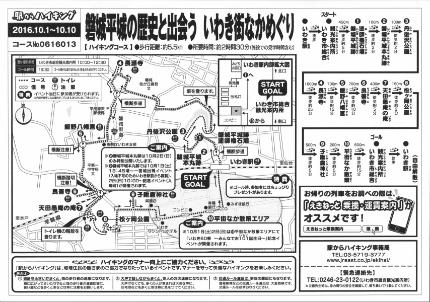 駅からハイキング「磐城平城の歴史と出会う いわき街なかめぐり」チラシ