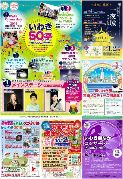 週末イベント情報[平成28年9月30日(金)更新]