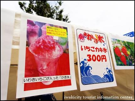 食と農 いちごかき氷
