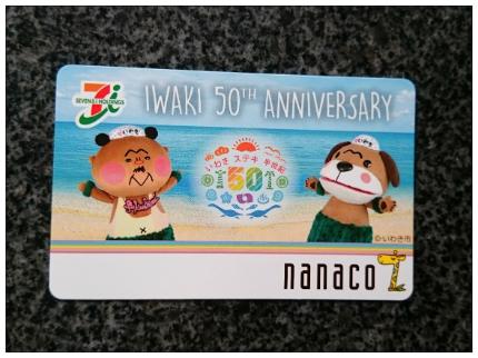 nanacoカード第2弾
