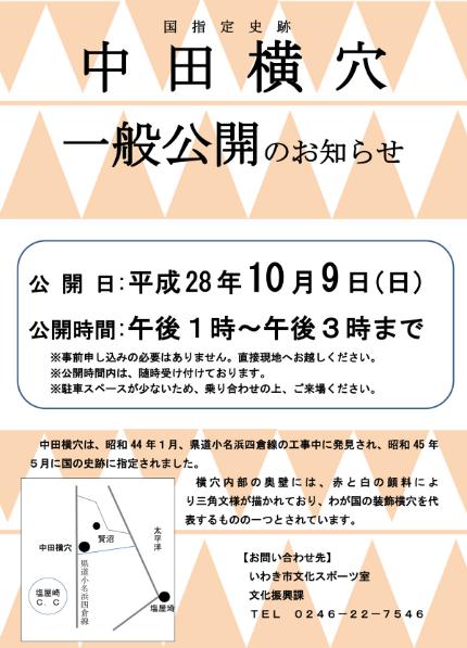 国指定史跡「中田横穴」一般公開1