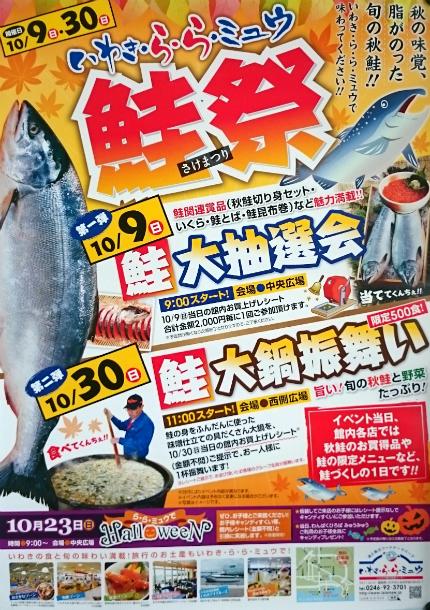 いわき・ら・ら・ミュウ 鮭祭