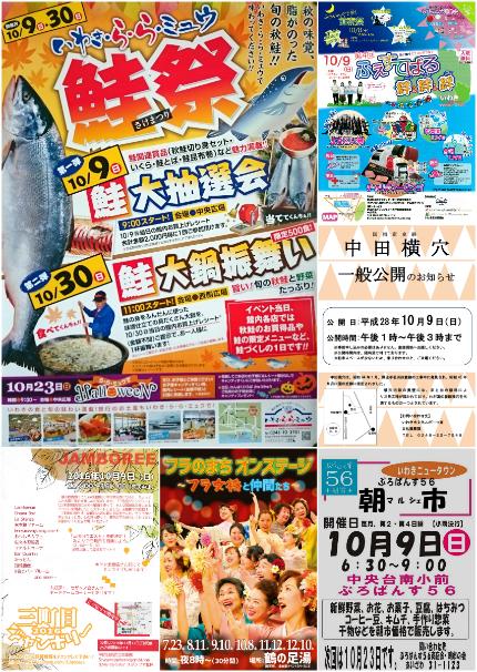週末イベント情報 [平成28年10月7日(金)更新]