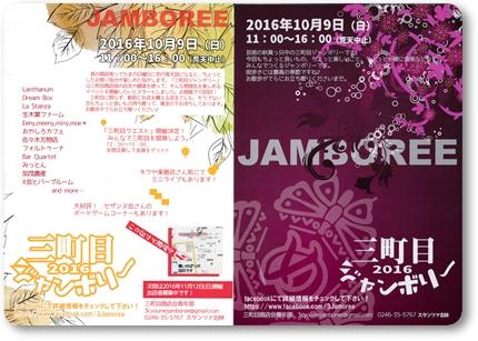 1009三町目ジャンボリー vol10 blog