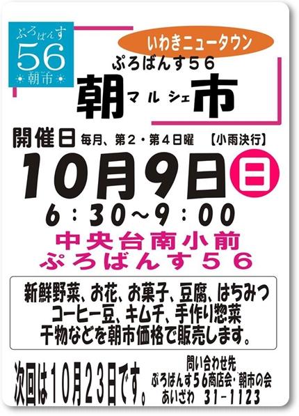 1009ぷろばんす56朝市マルシェ